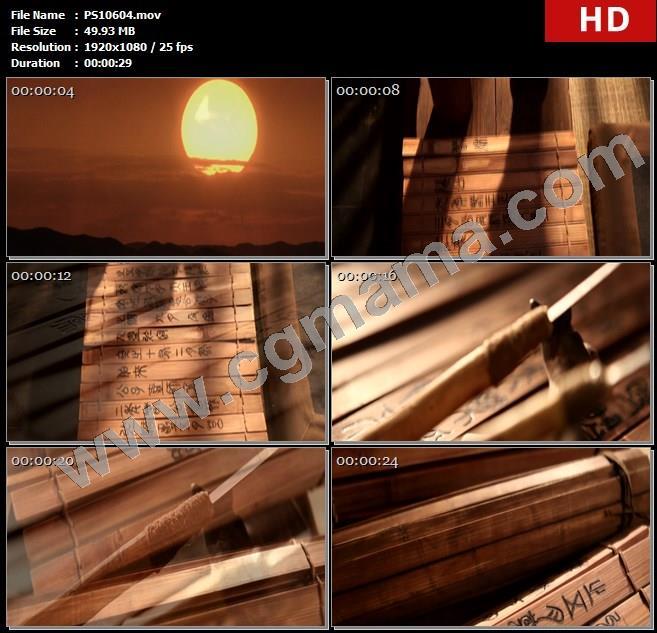 PS10604天空太阳日出夕阳竹简书籍刻刀高清实拍视频素材
