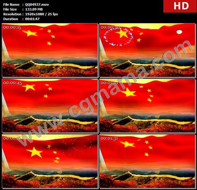 QQ04937国旗五星红旗长城国旗动态演出背景素材高清led大屏背景视频素材