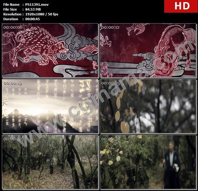 PS11391屈原天问上古神话文字秋天落叶脚步高清实拍视频素材