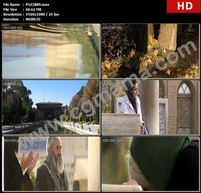 PS23889伊朗德黑兰水面流水建筑悼念大诗人哈菲兹行葬礼小花园高清实拍视频素材