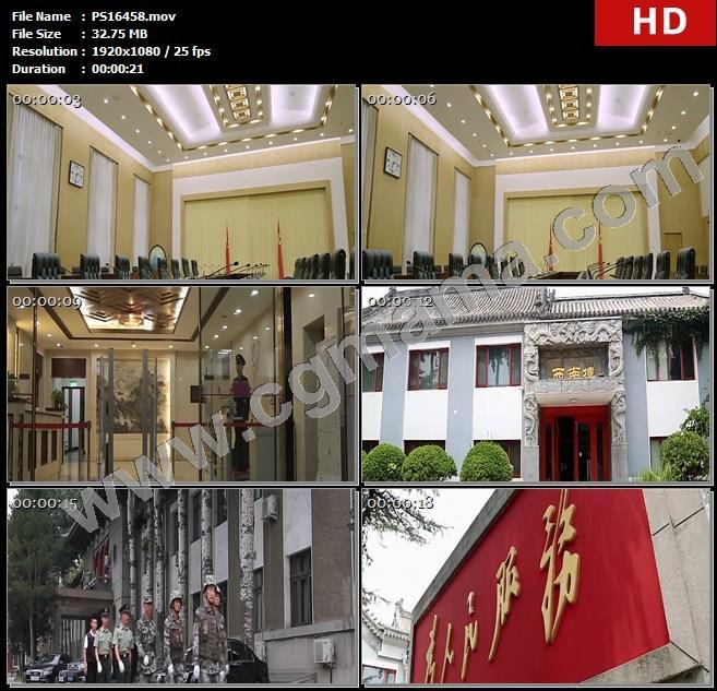PS16458军委改革办公室建筑树木会议厅警卫小院部队高清实拍视频素材