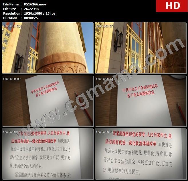PS16266建筑国徽习近平文件选段高清实拍视频素材