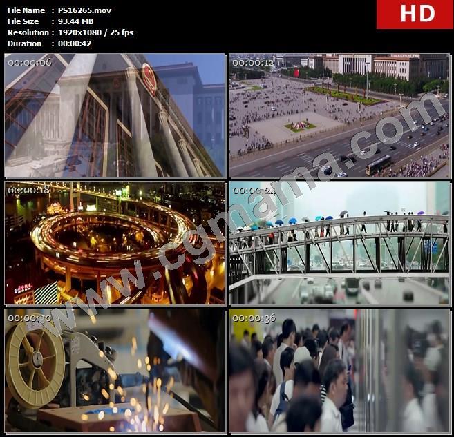 PS16265建筑国徽人民大会堂公路车流行人工厂车间生产高清实拍视频素材