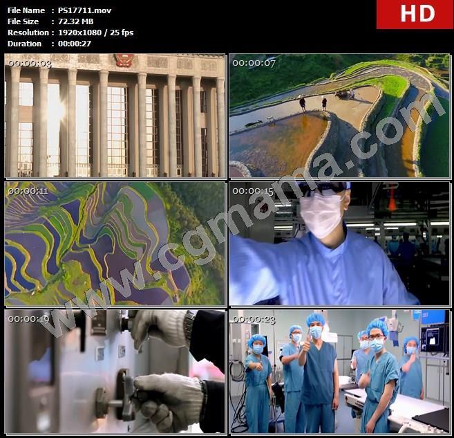 PS17711天空国旗梯田车辆工厂工人车间货物医院城市高清实拍视频素材
