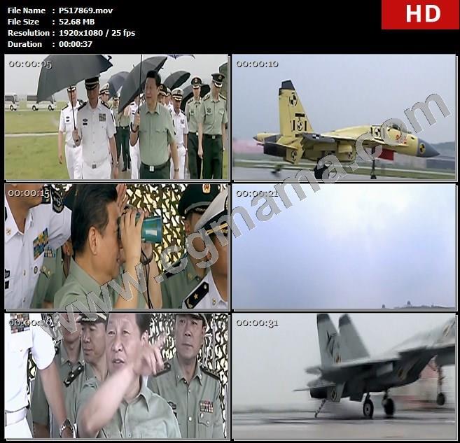 PS17869习近平主席海军部队飞机战机望远镜雨水草坪高清实拍视频素材