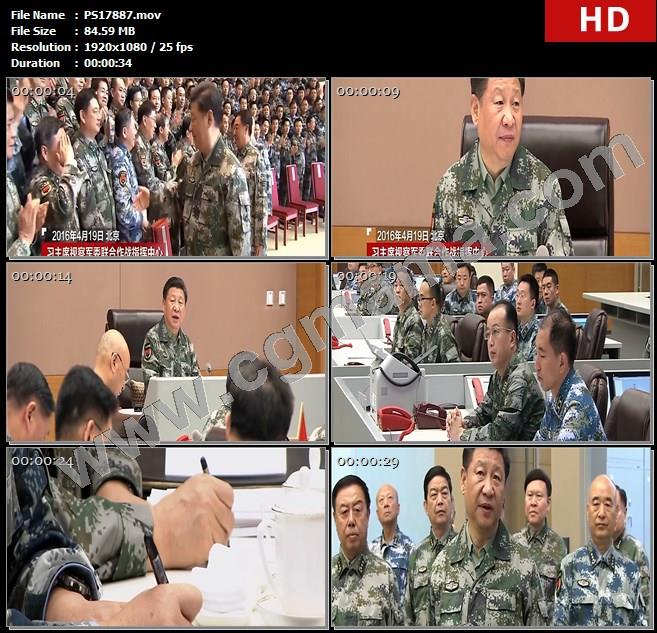 PS17887习近平主席视察军委联合作战中心军人记录讲话高清实拍视频素材