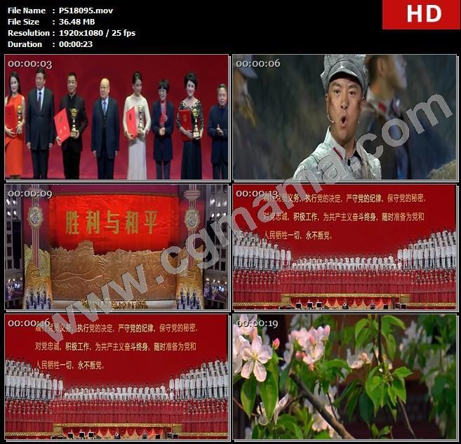 PS18095音乐剧表演节目文艺工作者舞台花朵鲜花树木高清实拍视频素材