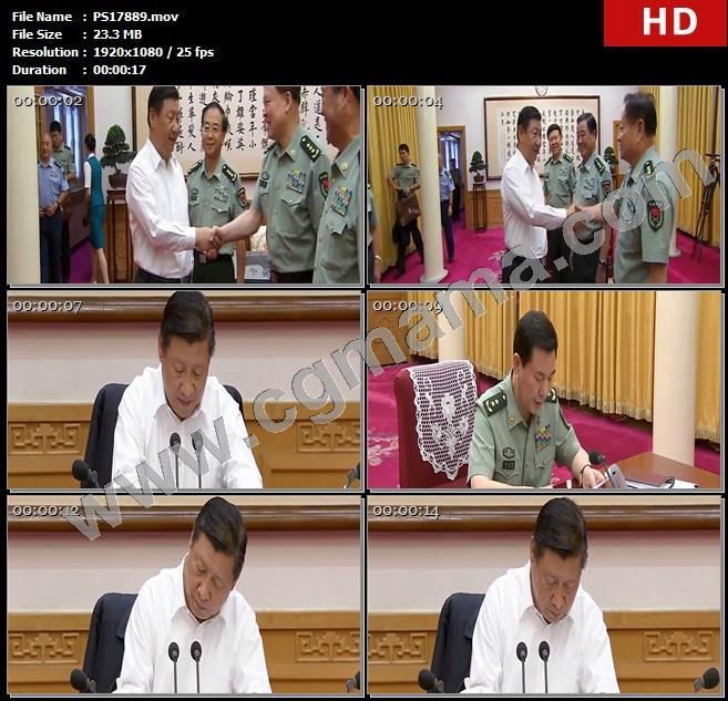 PS17889习近平主席中央军委改革领导小组会议文件资料高清实拍视频素材