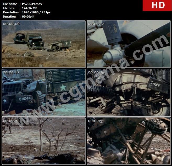 PS25639士兵车辆战场战争飞机残片坦克军车韩战历史资料高清实拍视频素材