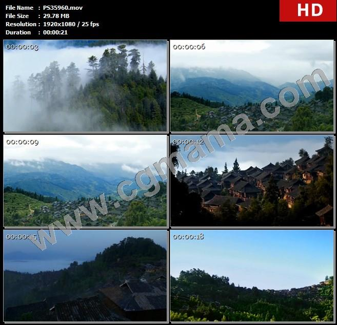 PS35960山峰树木云雾房屋村寨岜沙建筑景色高清实拍视频素材