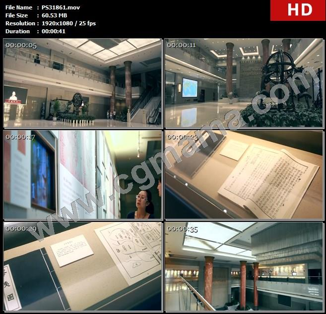 PS31861电梯参观者人流盆栽雕像书籍古代地图博物馆高清实拍视频素材
