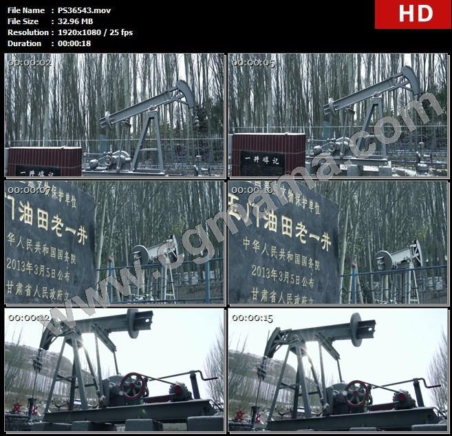 PS36543树林玉门油矿油井石碑碑文机器雪花积雪高清实拍视频素材