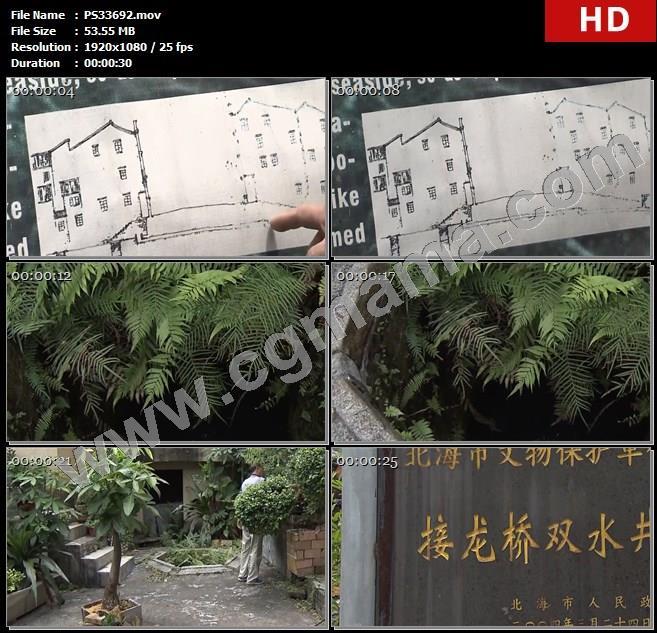 PS33692建筑图纸庭院绿树植物古井井水接龙桥双水井石碑高清实拍视频素材