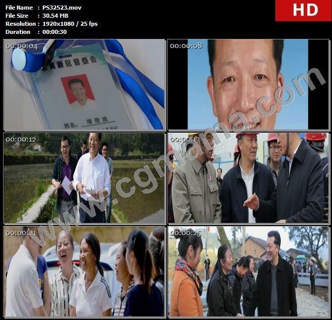 PS32523工作证廖俊波政和县县委书记生前工作视察照片资料高清实拍视频素材