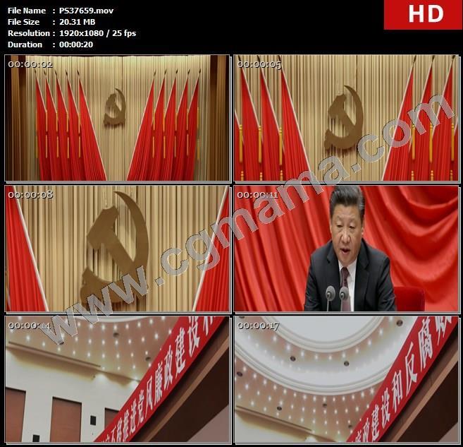 PS37659习近平主席国际领导党旗旗帜会议人民大会堂条幅反腐廉洁高清实拍视频素材