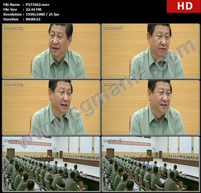 PS37662习近平主席会议讲话拍照中央领导人会议室军人桌椅高清实拍视频素材