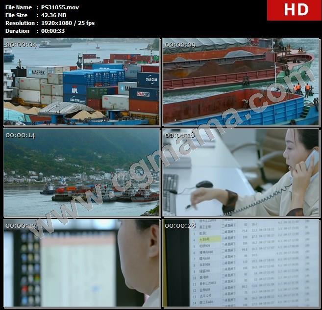 PS31055长江货船集装箱船只三峡大坝员工办公室电话电子系统高清实拍视频素材