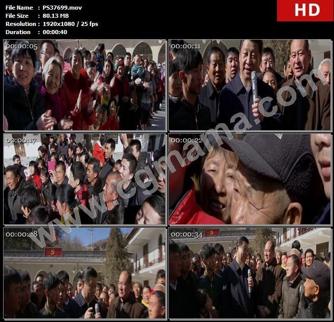 PS37699习近平总书记村民鼓掌话筒梁家河村庭院视察国旗高清实拍视频素材