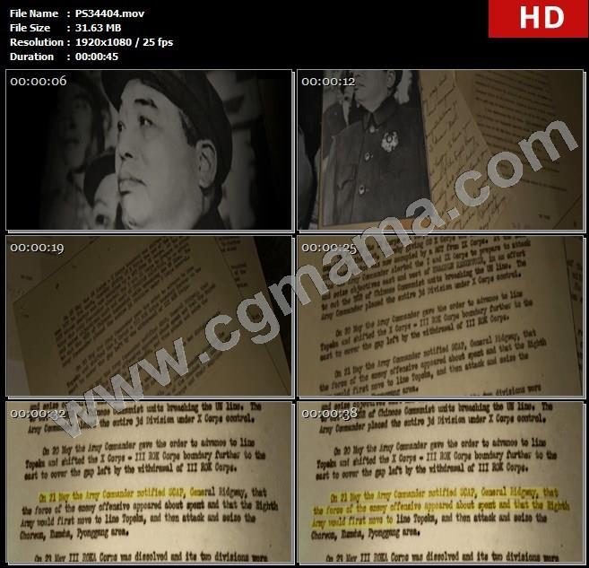 PS34404李奇微彭德怀资料历史文件选段片段抗美援朝战争高清实拍视频素材