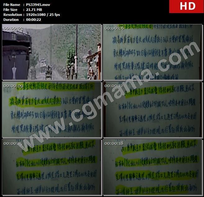 PS33945军队坦克飞机彭德怀战役部署文件抗美援朝资料高清实拍视频素材