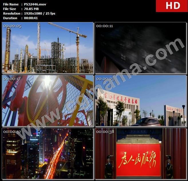 PS32446工厂设施工业工人机器阳光太阳车辆天安门灯光道路为人民服务高清实拍视频素材
