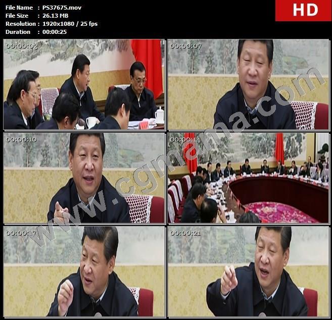 PS37675习近平主席李克强会议讲话会议厅党旗国旗社会主义核心价值观高清实拍视频素材