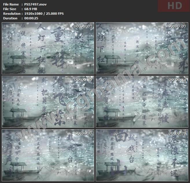 PS57497千年风雅水墨歌原创led舞蹈大屏高清视频素材
