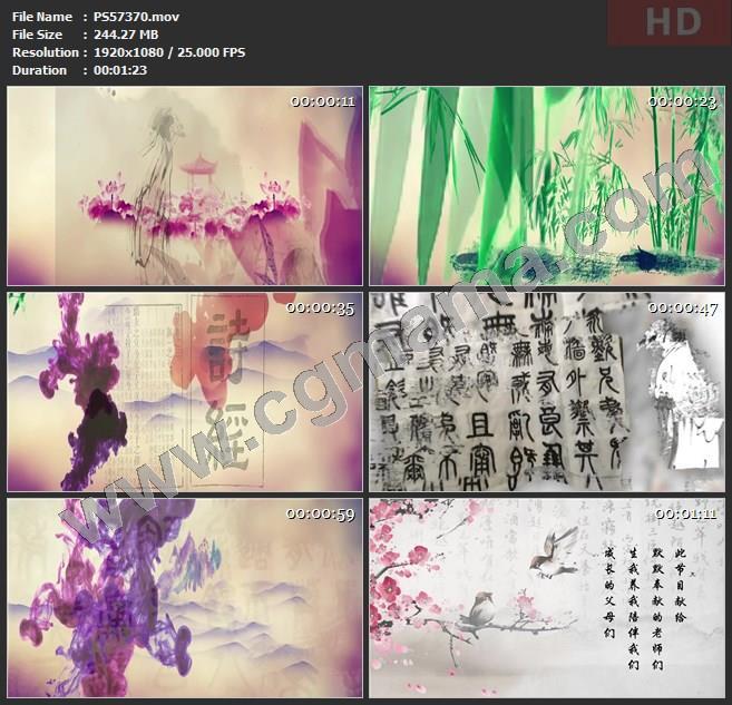 PS57370家庭总动员古风无声成品原创成品led舞蹈大屏高清视频素材