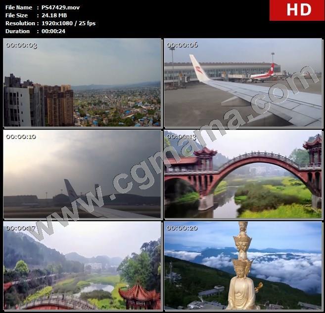 PS47429四川乐山市建筑楼房飞机客机桥梁绿树乐山大佛峨眉山高清实拍视频素材