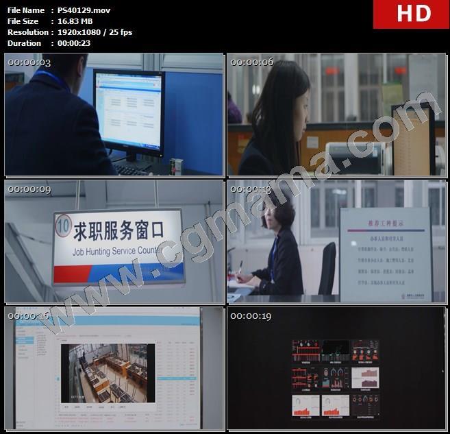 PS40129成都就业局工作人员百姓服务大学生就业高清实拍视频素材