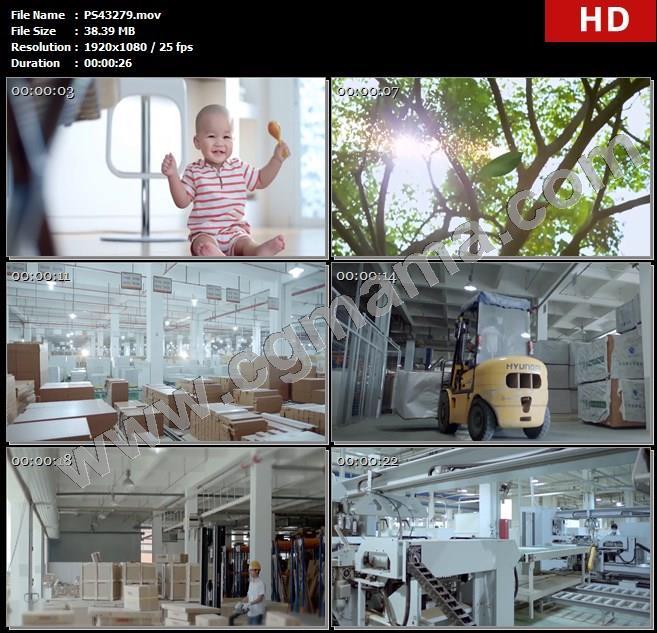 PS43279家人孩子婴儿绿树树叶欧派生产车间机器生产线高清实拍视频素材