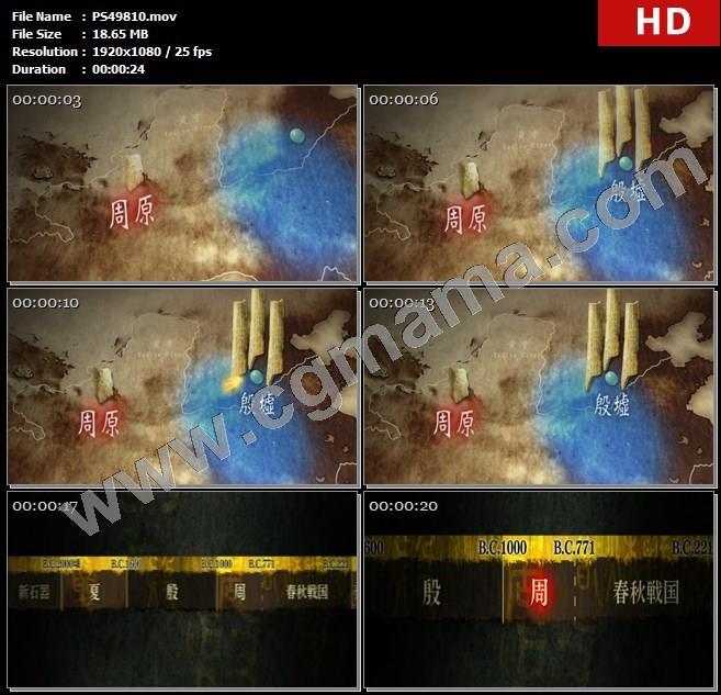 PS49810周原殷墟甲骨文地图古老文字汉字来源朝代更迭高清实拍视频素材