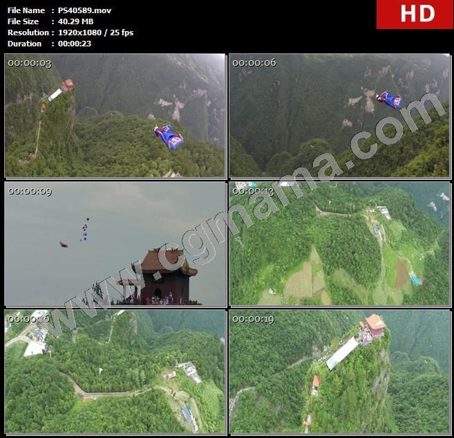 PS40589大山山脉翼装飞行爱好者极限运动天空山林巴东地区高清实拍视频素材