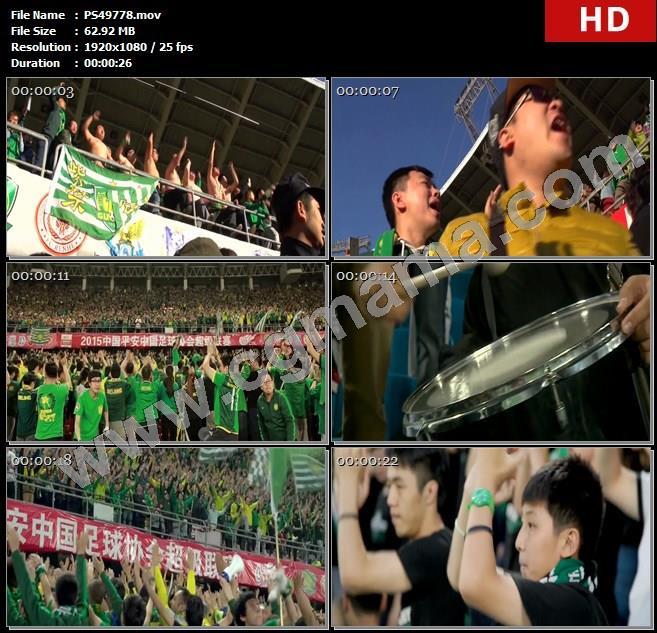 PS49778中国足协联赛观众粉丝国安足球鼓掌敲鼓加油高清实拍视频素材