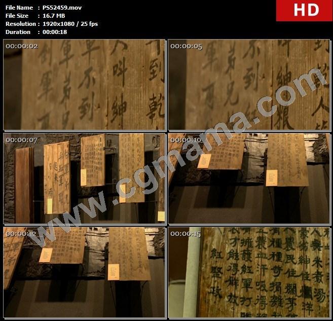 PS52459木板文字童谣书法红军纪念馆历史文化高清实拍视频素材