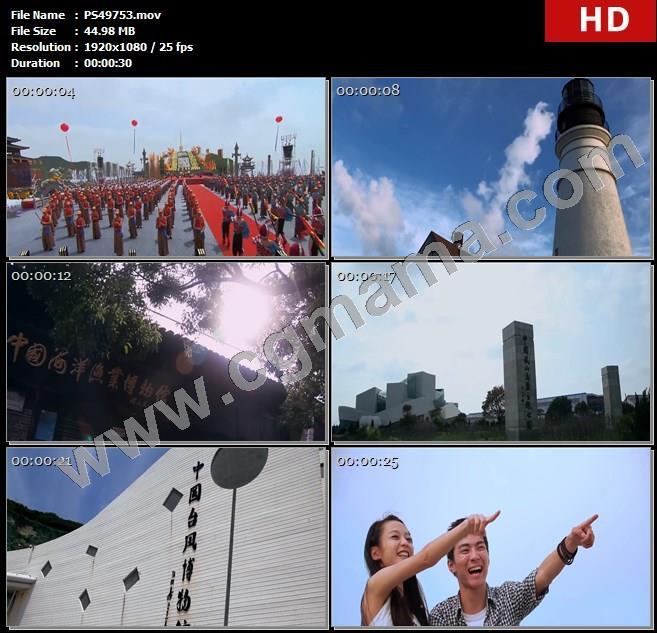 PS49753中国海洋文化节仪式演员灯塔博物馆海洋渔业博物馆游客高清实拍视频素材