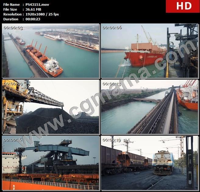 PS43151货轮轮船船只煤炭运输列车港口高清实拍视频素材