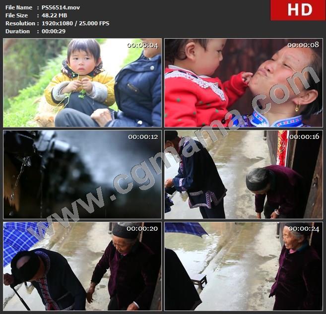 PS56514双凤村村庄孩子云雾下雨吃饭撑伞出门高清实拍视频素材