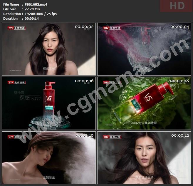 PS61682新沙宣裸感洗发水高清广告高清广告tvc视频素材