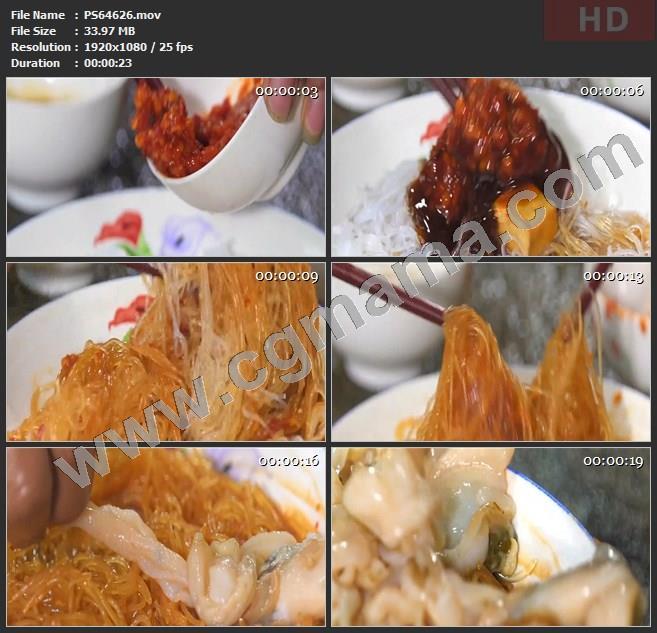 PS64626粉丝酱油调味品佐料美食沙螺西施舌腐乳高清实拍视频素材