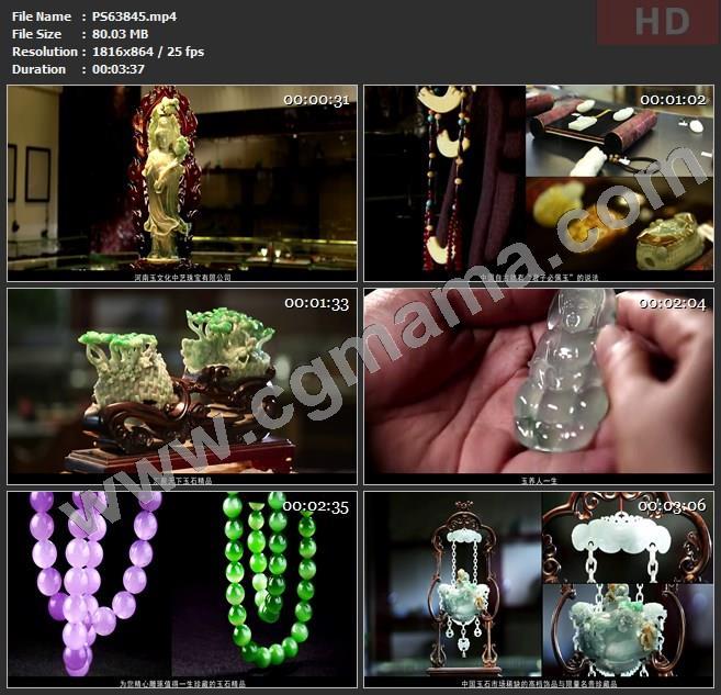 PS63845中艺珠宝宣传片高清广告tvc视频素材