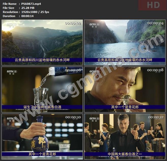 PS60873青花郎酱香白酒高清广告高清广告tvc视频素材