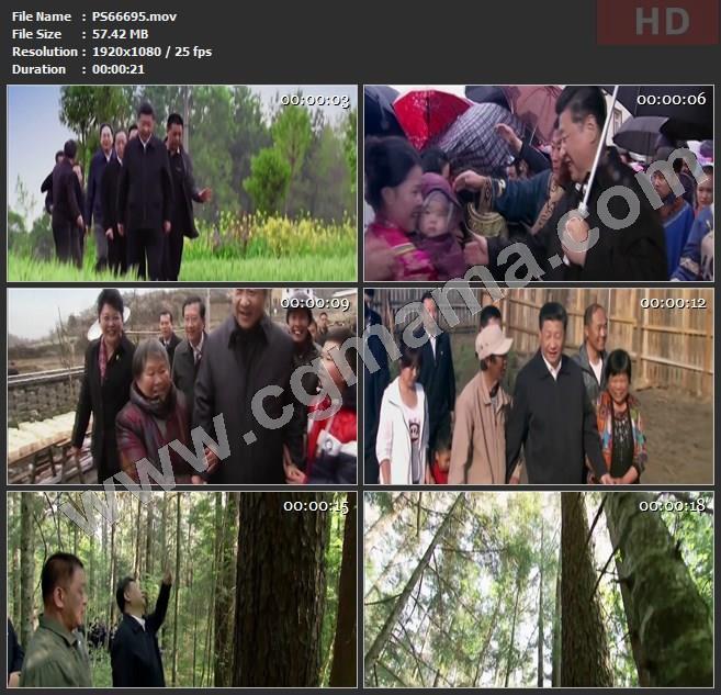 PS66695习近平主席民众雨伞孩子领导树木种子泥土乡村高清实拍视频素材