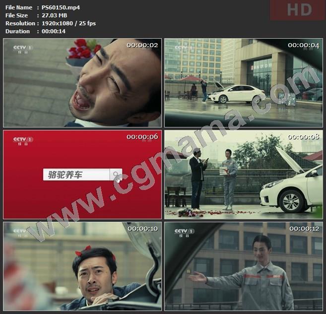 PS60150骆驼养车高清广告高清广告tvc视频素材