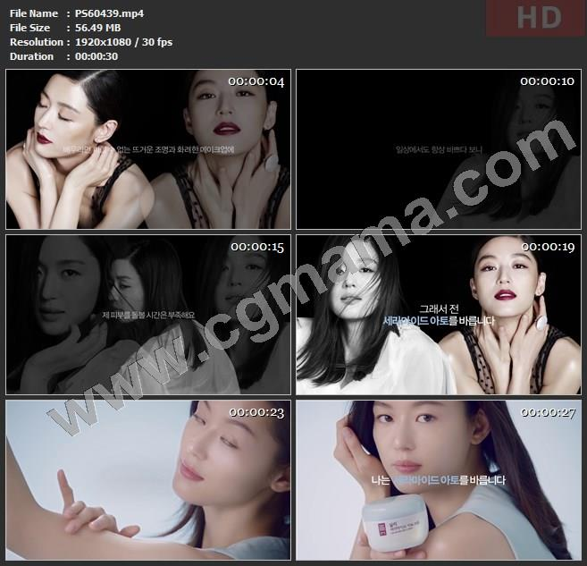 PS60439美妆全智贤韩星代言人护肤品高清广告tvc视频素材