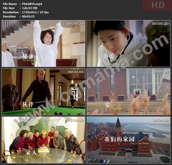PS62859海航天津东方养生堂宣传片高清广告tvc视频素材