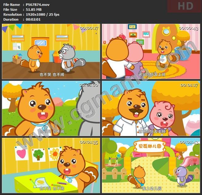 PS67874我上幼儿园卡通儿歌舞蹈大屏幕led晚会高清视频素材