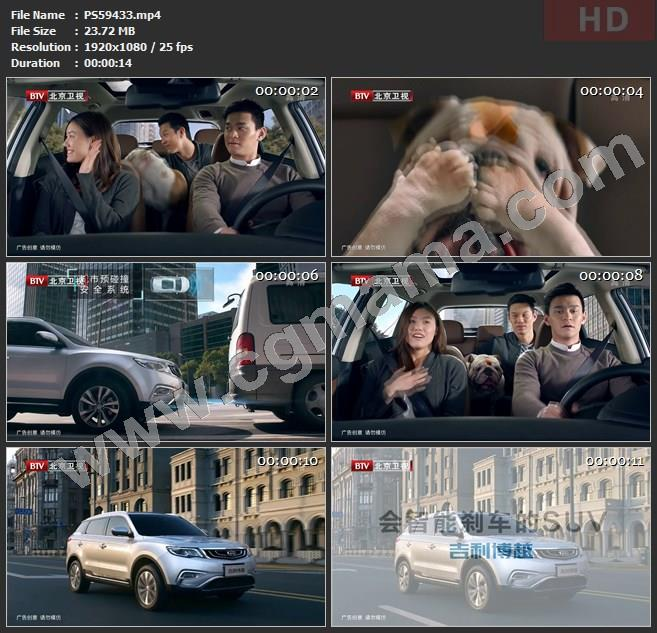 PS59433吉利博越会智能刹车的SUV高清广告高清广告tvc视频素材