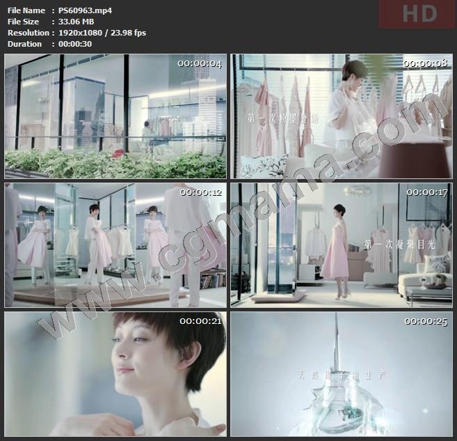 PS60963日化美妆超能洗衣液衣物孙俪高清广告tvc视频素材