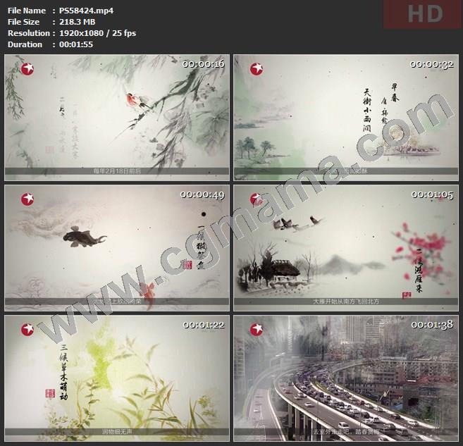 PS58424二十四节气雨水高清广告高清广告tvc视频素材